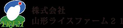 山形ライスファーム21